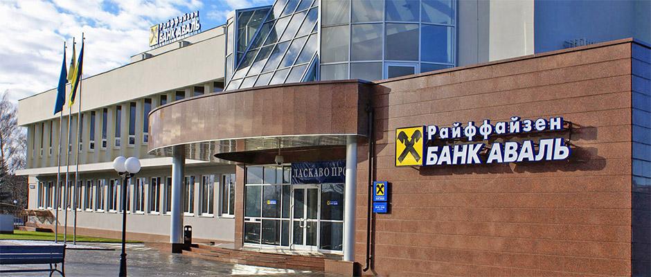 Райффайзен Банк Аваль получил статус уполномоченного банка